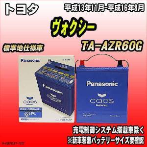 バッテリー パナソニック カオス トヨタ ヴォクシー TA-AZR60G 平成13年11月-平成16...