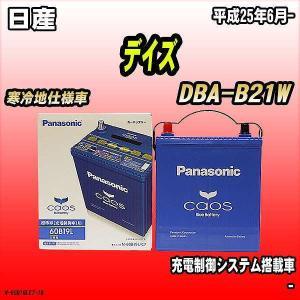 バッテリー パナソニック カオス 日産 デイズ DBA-B21W 平成25年6月- 60B19L