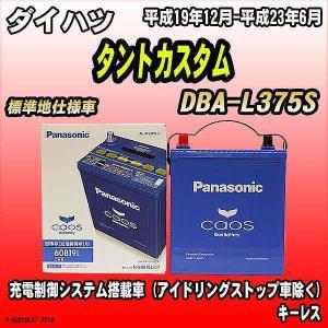 バッテリー パナソニック カオス ダイハツ タントカスタム DBA-L375S 平成19年12月-平...