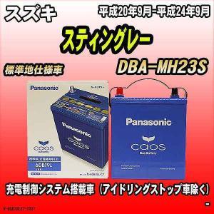 バッテリー パナソニック カオス スズキ スティングレー DBA-MH23S 平成20年9月-平成2...