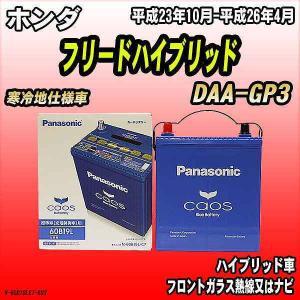 バッテリー パナソニック カオス ホンダ フリードハイブリッド DAA-GP3 平成23年10月-平...
