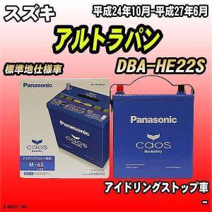 商品名 バッテリー メーカー パナソニック カオス シリーズ カオスシリーズ 品番 N-M65/A3...