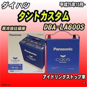 バッテリー パナソニック カオス ダイハツ タントカスタム DBA-LA600S 平成25年10月-...