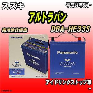 商品名 バッテリー メーカー パナソニック カオス シリーズ カオスシリーズ 品番 N-M65R/A...