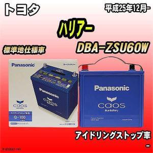 商品名 バッテリー メーカー パナソニック カオス シリーズ カオスシリーズ 品番 N-Q100/A...