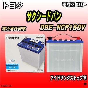 バッテリー パナソニック サークラ トヨタ サクシードバン DBE-NCP160V N-Q90/CR