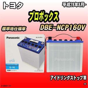 バッテリー パナソニック サークラ トヨタ プロボックス DBE-NCP160V N-Q90/CR