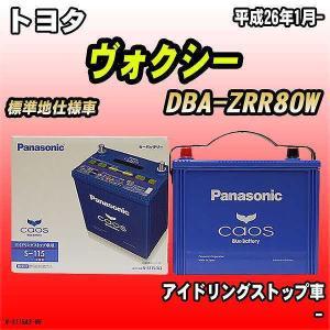 商品名 バッテリー メーカー パナソニック カオス シリーズ カオスシリーズ 品番 N-S115/A...