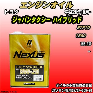 商品名 エンジンオイル メーカー名 ネクサス 種類 ガソリン専用 粘度 0W-20 規格 SN/GF...