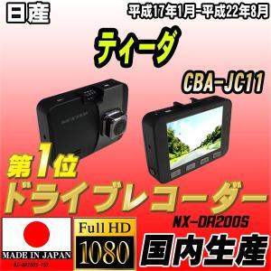 【 日本製 】 NEXTEC ドライブレコーダー 日産 ティ...