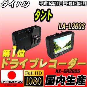 【 日本製 】 NEXTEC ドライブレコーダー ダイハツ ...