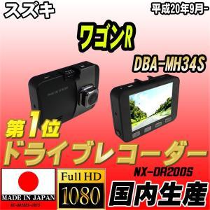 【 日本製 】 NEXTEC ドライブレコーダー スズキ ワ...