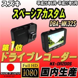 【 日本製 】 NEXTEC ドライブレコーダー スズキ ス...