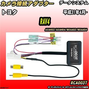 商品名 カメラ変換アダプター メーカー データシステム 品番 RCA003T 【参考取付情報 メーカ...
