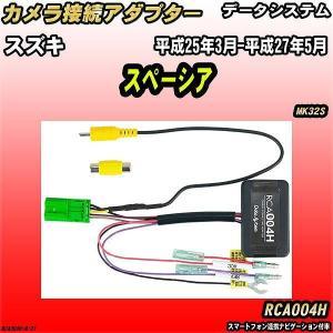 商品名 カメラ変換アダプター メーカー データシステム 品番 RCA004H 【参考取付情報 メーカ...
