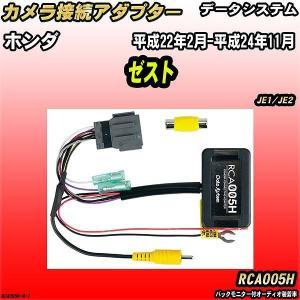 商品名 カメラ変換アダプター メーカー データシステム 品番 RCA005H 【参考取付情報 メーカ...