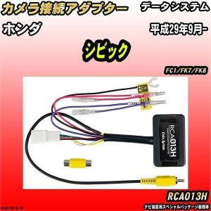 商品名 カメラ変換アダプター メーカー データシステム 品番 RCA013H 【参考取付情報 メーカ...