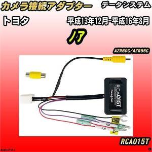 商品名 カメラ変換アダプター メーカー データシステム 品番 RCA015T 【参考取付情報 メーカ...