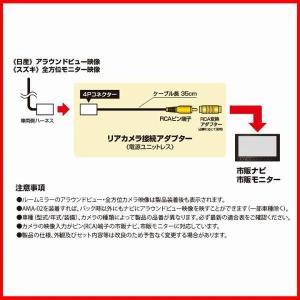 バックカメラ変換アダプター 日産 ノート E12 平成28年11月- データシステム RCA023N wacomjapan 03