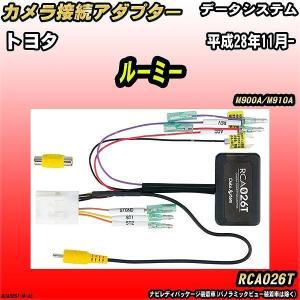 商品名 カメラ変換アダプター メーカー データシステム 品番 RCA026T 【参考取付情報 メーカ...