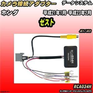 バックカメラ変換アダプター ホンダ ゼスト JE1/JE2 平成21年1月-平成23年2月 データシステム RCA034H|wacomjapan