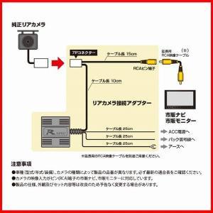 バックカメラ変換アダプター ホンダ ゼスト JE1/JE2 平成21年1月-平成23年2月 データシステム RCA034H|wacomjapan|03