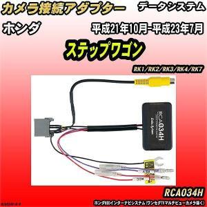 商品名 カメラ変換アダプター メーカー データシステム 品番 RCA034H 【参考取付情報 メーカ...