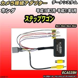 商品名 カメラ変換アダプター メーカー データシステム 品番 RCA039H 【参考取付情報 メーカ...