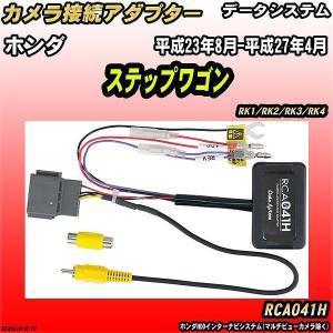 商品名 カメラ変換アダプター メーカー データシステム 品番 RCA041H 【参考取付情報 メーカ...