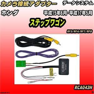 商品名 カメラ変換アダプター メーカー データシステム 品番 RCA043H 【参考取付情報 メーカ...