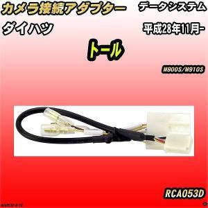 商品名 カメラ変換アダプター メーカー データシステム 品番 RCA053D 【参考取付情報 メーカ...
