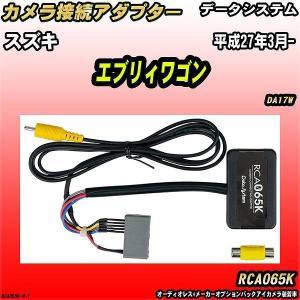 商品名 カメラ変換アダプター メーカー データシステム 品番 RCA065K 【参考取付情報 メーカ...