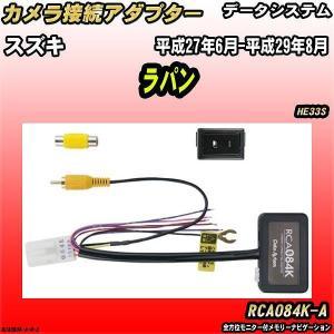 商品名 カメラ変換アダプター メーカー データシステム 品番 RCA084K-A 【参考取付情報 メ...
