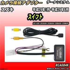 商品名 カメラ変換アダプター メーカー データシステム 品番 RCA084K 【参考取付情報 メーカ...