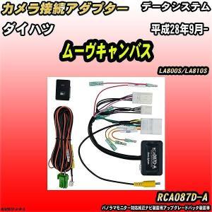 商品名 カメラ変換アダプター メーカー データシステム 品番 RCA087D-A 【参考取付情報 メ...