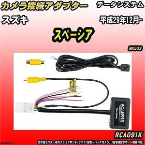 商品名 カメラ変換アダプター メーカー データシステム 品番 RCA091K 【参考取付情報 メーカ...