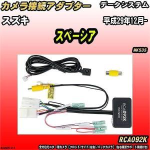 商品名 カメラ変換アダプター メーカー データシステム 品番 RCA092K 【参考取付情報 メーカ...