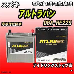 商品名 バッテリー メーカー アトラスBX シリーズ アイドリングストップEFB 品番 SEM42B...