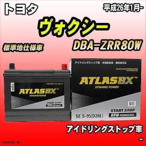 商品名 バッテリー メーカー アトラスBX シリーズ アイドリングストップEFB 品番 SES95D...