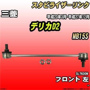 スタビライザーリンク 三恵工業 三菱 デリカD2 平成23年3月-平成27年12月 MB15S フロ...