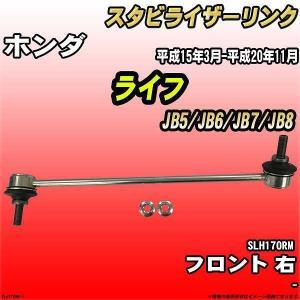 スタビライザーリンク 三恵工業 ホンダ ライフ 平成15年3月-平成20年11月 JB5/JB6/J...
