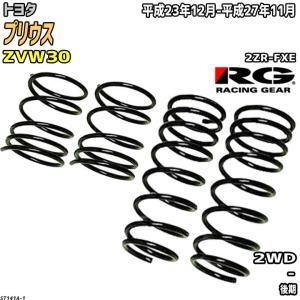 商品名 レーシングギア ダウンサス セット内容 1台分 品番 ST141A  【参考取付車種】 適合...