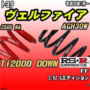 商品名 RSRダウンサス シリーズ Ti2000 DOWN セット内容 1台分 品番 T940TW ...