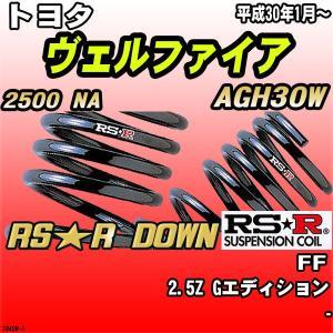 商品名 RSRダウンサス シリーズ RS★R DOWN セット内容 1台分 品番 T940W JAN...