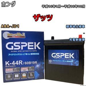 商品名 バッテリー メーカー デルコア シリーズ プラチナ 品番 W-K44R/PL 【参考取付車種...