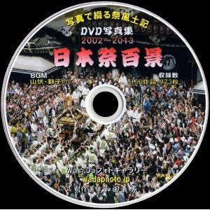 【01】 DVD写真集「日本祭百景」(ホームページ形式)|wada-photo