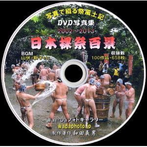 【02】 DVD写真集「日本裸祭百景」(ホームページ形式) |wada-photo