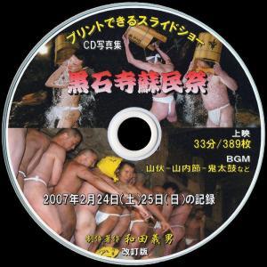 【03】 CD写真集「黒石寺蘇民祭」(スライドショー形式)|wada-photo