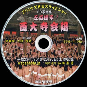 【04】 CD写真集「西大寺会陽」(スライドショー形式)|wada-photo