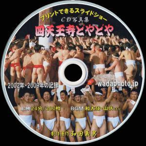 【05】 CD写真集「四天王寺どやどや」(スライドショー形式)|wada-photo